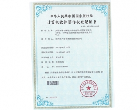 软著证书1