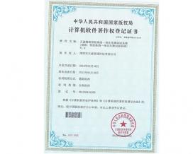 软著证书3