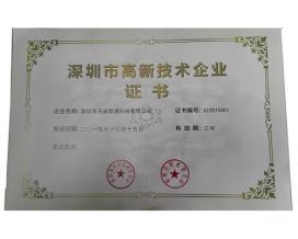 深圳市高新证书