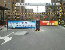 湖南公寓广告道闸