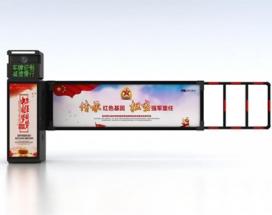 西藏安快广告道闸
