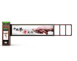 西藏LED道闸